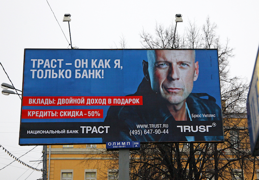 Bruce_Willis_Is_New_Face_of_Russian_Bank_132896